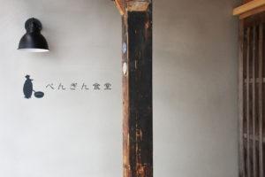 ぺんぎん食堂-01